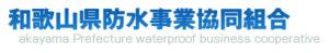 和歌山県防水事業協同組合